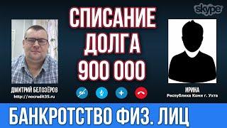 Банкротство физических лиц в Республике Коми город Ухта