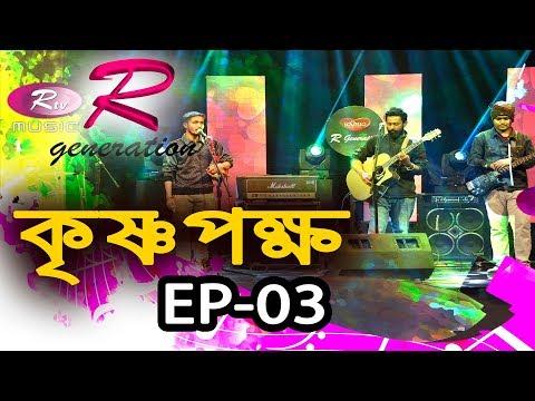 R Generation | Band: Krisnopakkho | EP-05 | Ayub Bachchu | Rtv Music