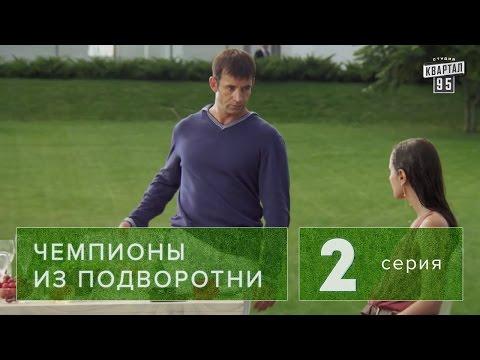 Сериал  Чемпионы из подворотни   2 серия (2011) спорт драма, комедия  в 4-х сериях. HD