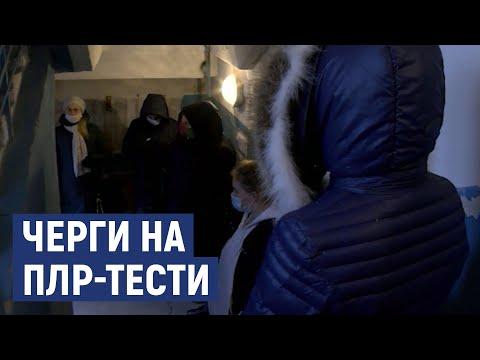 Суспільне Кропивницький: У поліклініці Кропивницького в черзі на тест на коронавірус зібрались 30 людей