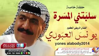 يونس العبودي ابو حازم سلبتني المسرة حفلة خاصة 2016