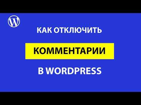 WordPress убрать возможность комментирования
