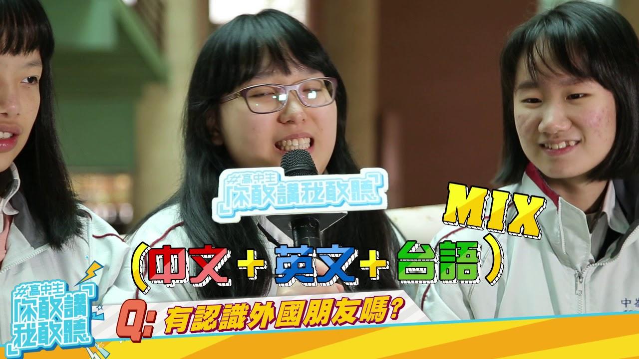【高中生你敢講我敢聽】-6 Amazing!你的英文好不好呢? - YouTube