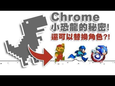 Google Chrome恐龍小遊戲不為人知的祕密! 原來還可以替換角色! | 神扯電玩 第6集 | 啾啾鞋
