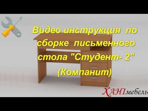 Видео инструкция по сборке писменного стола Студент - 2 (Компанит)