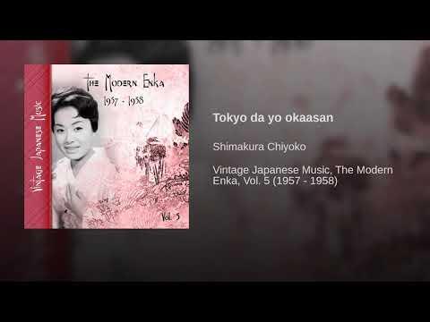 Tokyo Da Yo Okaasan By Shimakura Chiyoko