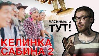 Келинка Сабина 2 (Нуртас Адамбаев). Наснимали тут!