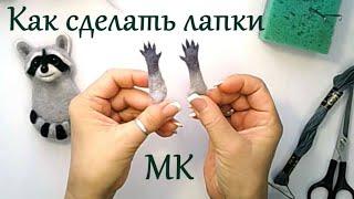 МК как сделать лапки / Сухое валяние на каркасе / How to make paws on a wire skeleton Tutorial