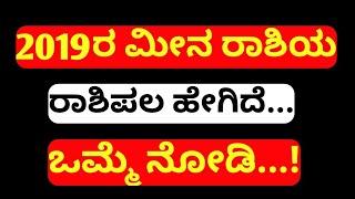 ಮೀನ ರಾಶಿ 2019ರ ರಾಶಿಪಾಲ ಹೇಗಿದೆ ತಿಳಿಯಿರಿ || pisces 2019 rashipal astrology in Kannada || GD