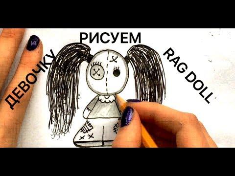как нарисовать мультяшку девочку