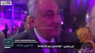 مصر العربية | نقيب المحاميين :