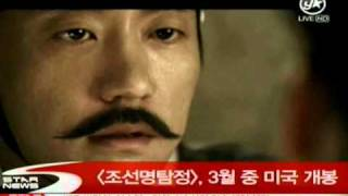 [movie] Detective K, In March, American opening ('조선명탐정', 3월 미국 개봉)