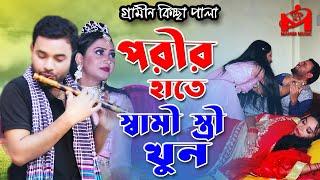 পরীর হাতে স্বামী স্ত্রী খুন। porir hate shami stri khun । গ্রামীন কিচ্ছা পালা । kamrul hasan । 2020
