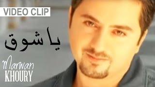 Marwan Khoury - Ya Shok (Video Clip) - (مروان خوري - يا شوق (فيديو كليب