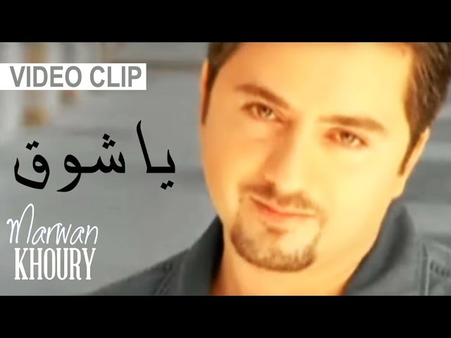 marwan-khoury-ya-shog-official-clip-marwan-khoury