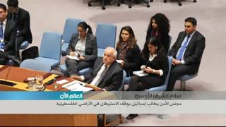 مجلس الأمن يطالب إسرائيل بوقف الاستيطان في الأراضي الفلسطينية