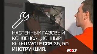 Настенный газовый конденсационный котел Wolf CGB 35, 50. Инструкция.(Инструкция к настенному газовому конденсационному котлу Wolf серии Comfortline CGB 35, 50. Газовые конденсационные..., 2014-08-26T05:48:56.000Z)