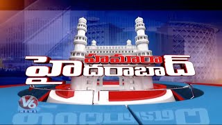 Hamara Hyderabad News | 25th January 2020  Telugu News