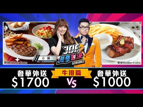 【Joeman】1700元的奢華外送牛排對決1000元的奢華外送牛排!【Joe是要對決S2】Ep60 ft.@小葵 XiaoKui