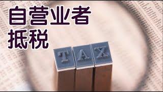 自营业者如何利用20%抵税额