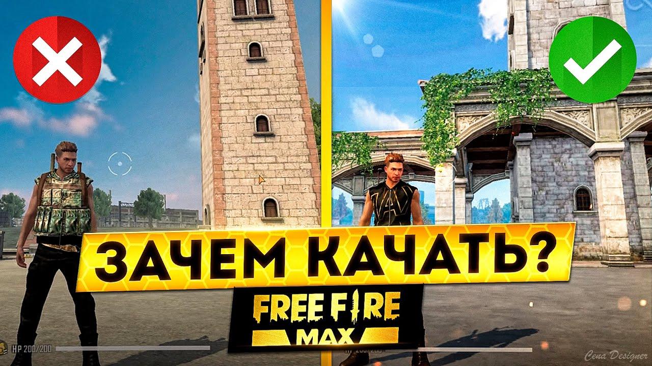 [Free Fire MAX] Дарю Ключи Доступа и Показываю Преимущества Новой Версии | Zabena