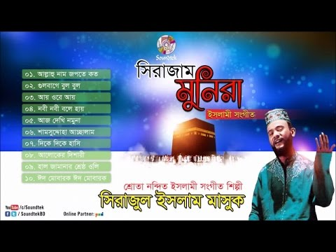 Sirajul Islam Mashuk - Sirajam Munira   New Islamic Song 2017   Soundtek