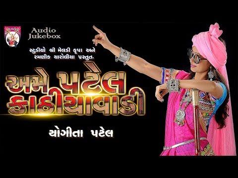 Ame Patel Kathiyavadi || Yogita Patel || Latest Gujarati Dj Song 2017