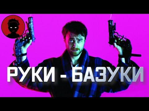 ПУШКИ АКИМБО - обзор фильма [ВКРАТЦЕ] + розыгрыш приза!