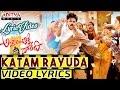 Katam Rayuda Full Song With Lyrics || Attarrintiki Daaredi Songs II Pawan Kalyan, Samantha