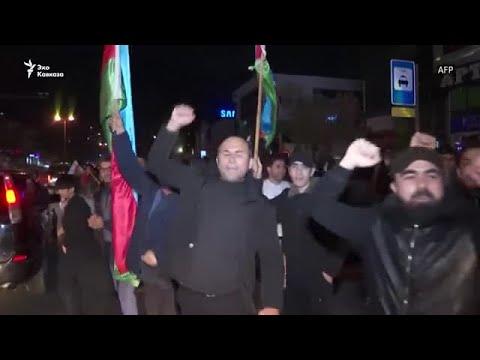 Азербайджан празднует завершение войны