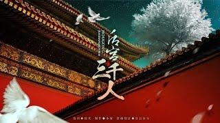 貳萬-餘香(歌詞字幕/橙光遊戲《後宮三千人》主題曲)