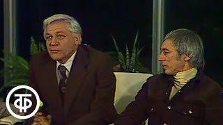 Театральные встречи. И.Владимиров, Н.Брегвадзе, И.Ильинский, М.Прудкин (1978)