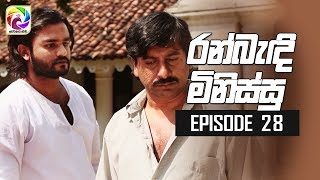 Ran Bandi Minissu Episode 28  ||  23rd May 2019 Thumbnail