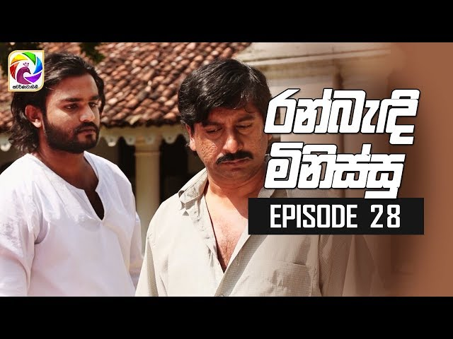 Ran Bandi Minissu Episode 28  ||  23rd May 2019