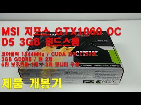 [MSI] 지포스 GTX1060 OC D5 3GB 윈드스톰