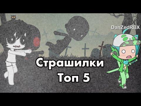 Топ 5 гача лайф страшилок №1