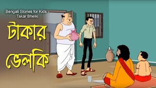 Bengali Stories for Kids | টাকার ভেলকি | Bangla Cartoon | Rupkothar Golpo | Bengali Golpo