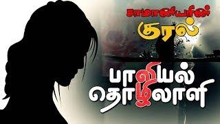 Samaniyarin Kural 27-05-2017 – Puthiya Thalaimurai TV Show