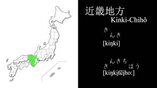 Pronunciation Of Japanese Prefectures