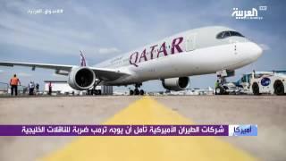 هل سيقف ترمب مع شركات الطيران الأميركية ضد منافساتها الخليجية؟