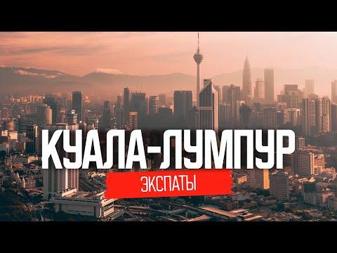 Жизнь наших в Куала-Лумпур, Малайзия | ЭКСПАТЫ