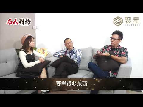 YOYO 周明瑶と荘学忠の対談: 大馬歌壇小国宝 Yoyo Cheow 周明瑶