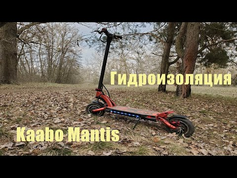 Гидроизоляция Waterproofing электросамоката Mantis Kaabo в Украине