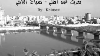 تغربت عن اهلي - صباح اللامي