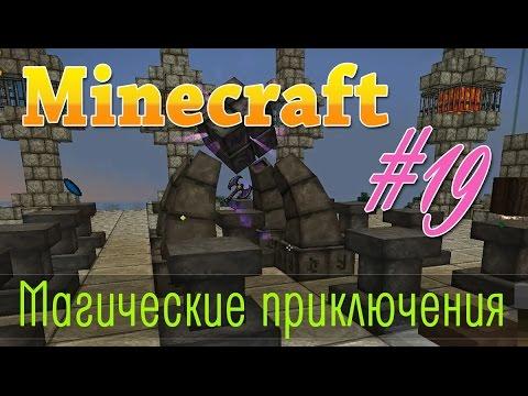 видео: minecraft-Магический алтарь и топор потока-магическое выживание с thaumcraft #19