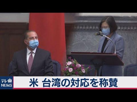 2020/08/10 米厚生長官と台湾総統 コロナで協力強化 中国反発(20/08/10)