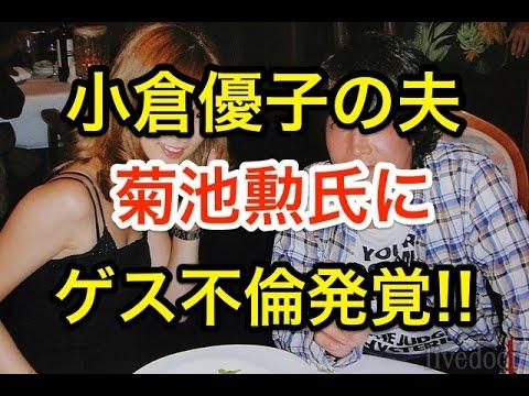 【引用元】 http://zasshi.news.yahoo.co.jp/article?a=20160802-00006438-sbunshun-ent 【関連動画】 ・【驚愕】小倉優子の結婚生活がマジで神すぎる…【まとめログ...
