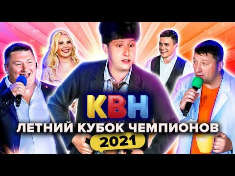 Эфир КВН Высшая лига 2021 Кубок Чемпионов (11 сентября 2021 г.)