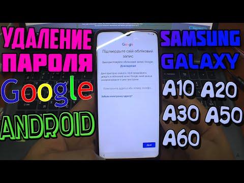 Разблокировка GOOGLE аккаунта FRP Samsung Galaxy A10 A20 A30 A50 A60 2019 ANDROID 9
