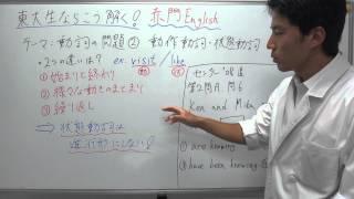 【英語】動作動詞 状態動詞|東大生ならこう解く!赤門English